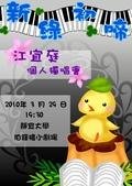 ※Music※20100329新綠初啼in靜宜大學:1199640628.jpg