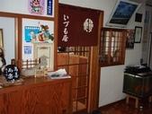 20080921~0924日本-鳥取.岡山倉敷.米子4日遊a:P9210144-第一天吃中餐-鰻-出雲屋.JPG