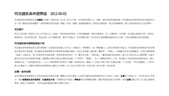 明池國家森林遊樂區 Mingchi Nat'l Park:A 明池國家森林遊樂區  2012 (複製).jpg