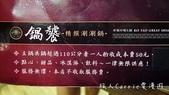 【台北中正】鍋饕精緻涮涮鍋~大直CP值高的重量級牛肉鍋‧豪華海鮮盤:P1560568.jpg