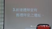 【導覽】中華基督教長老教會台北信友堂嗎哪團契第10组:由Carrie導覽大稻程:P1560745.jpg