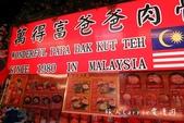 萬得富爸爸肉骨茶~第一家馬來西亞人到臺灣開的正宗藥膳肉骨茶‧新鮮溫體豬肉完美比例藥材香到爆炸‧捷運新:04IMG_9421.jpg