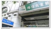 台灣台北:P1220050.jpg