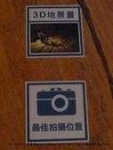 【展覽】老夫子50時空叮叮車~到台北松山文創園區搭乘叮叮車穿越時光隧道進入漫畫場景:36P1350557.jpg