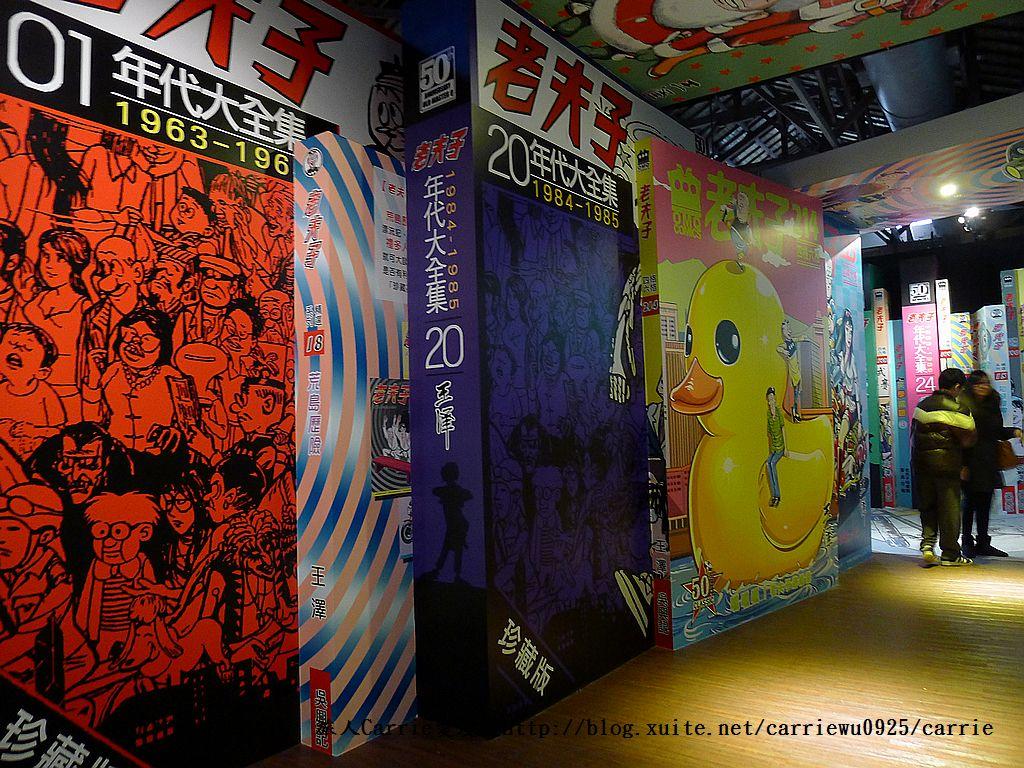 【展覽】老夫子50時空叮叮車~到台北松山文創園區搭乘叮叮車穿越時光隧道進入漫畫場景:71P1350680.jpg