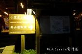 小笠原賞阿里山日出‧茶田35號茶席品高山茶‧阿里山詩路讓自然與人文完美融合!【嘉義阿里山旅遊】:09DSC00500.jpg