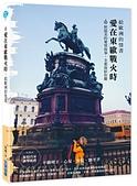 《愛在東歐戰火時:給歐洲的情書》香港作者星雨THE RAIN新書分享會〜以雙眼和靈魂品味超越民族宗教:02book.jpg