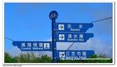 台灣新北市三芝:22P1160427.jpg