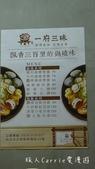【台北大安】一府三味~道地台南風味的鍋燒意麵、海鮮泡飯專賣店:P1550699.jpg