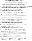 【教學】《發現美麗台灣之春夏秋冬》紀錄片‧天下雜誌‧2013-01-31發行‧國家圖書館會議廳首映會:70233陳雲瑄.jpg