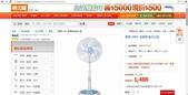 【居家】聲寶16吋星鑽型遙控立扇SK-FT16R~節能減碳 過個健康舒適的涼夏:購物1.jpg