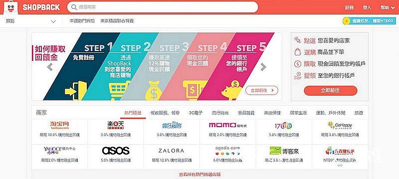 ShopBack曉寶返現【網路購物體驗】~輕鬆領取現金回饋‧綜合促銷優惠折價券折扣省錢方法的超級購物: