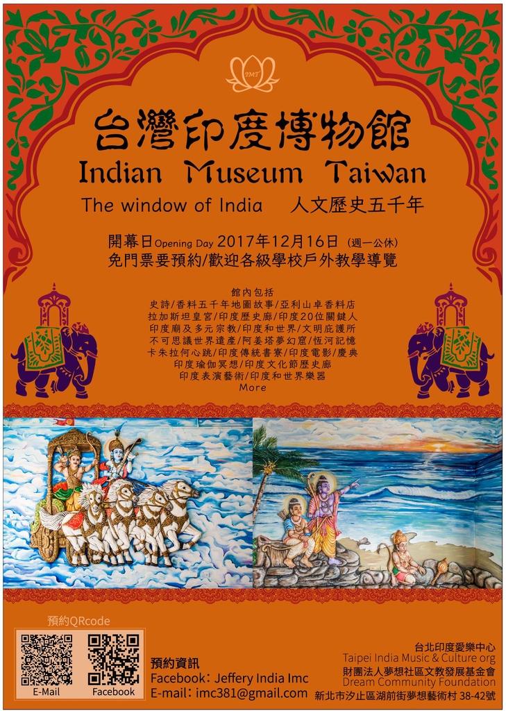 夢想印度博物館Window of India+2017/12/02(六)星球國際旅行社年度印度Par: