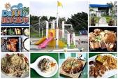 【南投美食】DeJiJi親水童年~戶外水上樂園+室內遊戲空間+用心烹調餐點的親子餐廳‧附設哺乳室 換: