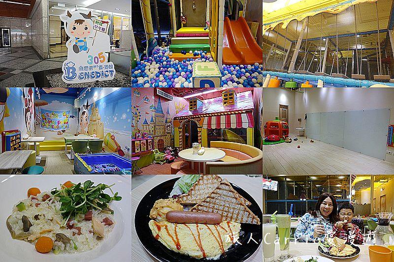 班尼弟親子食遊館 中和親子餐廳 大型遊戲室 主題包廂 義大利及美式料理:圖1.jpg