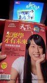 【教育】《2013天下雜誌教育特刊-怎麼學才有未來》‧《想飛的十五歲》紀錄片首映會‧老師及同學觀影心:P1330453.jpg