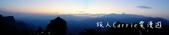 小笠原賞阿里山日出‧茶田35號茶席品高山茶‧阿里山詩路讓自然與人文完美融合!【嘉義阿里山旅遊】:12DSC00509.jpg