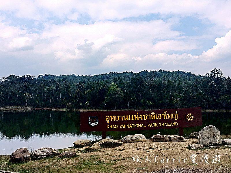 考艾國家公園/大山國家公園(Khao Yai National Park)~徜徉世界自然遺產,飽覽瀑:IMG_1997.jpg