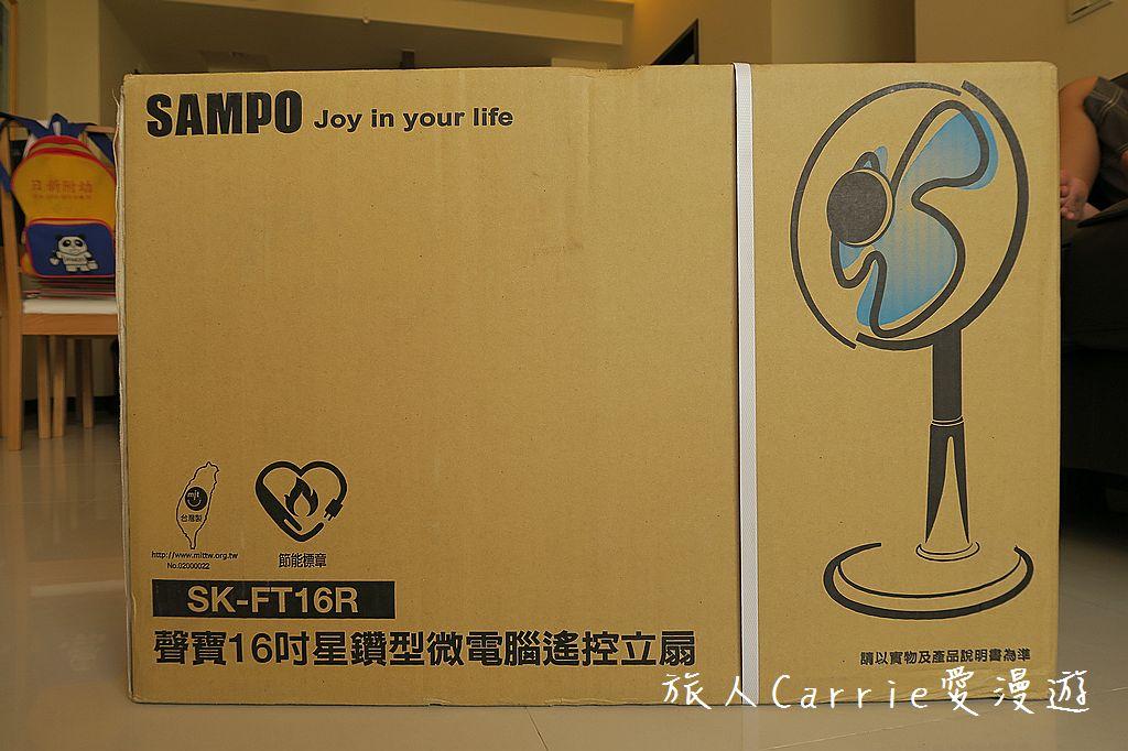 【居家】聲寶16吋星鑽型遙控立扇SK-FT16R~節能減碳 過個健康舒適的涼夏:IMG_4652.jpg