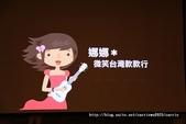 【教學】《發現美麗台灣之春夏秋冬》紀錄片‧天下雜誌‧2013-01-31發行‧國家圖書館會議廳首映會:IMG_2312.jpg