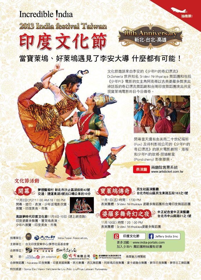 【印度India】2013印度文化節‧《少年派奇幻漂流》之婆羅多舞蹈團台灣巡演:1374761_603078563071456_102510911_n.jpg