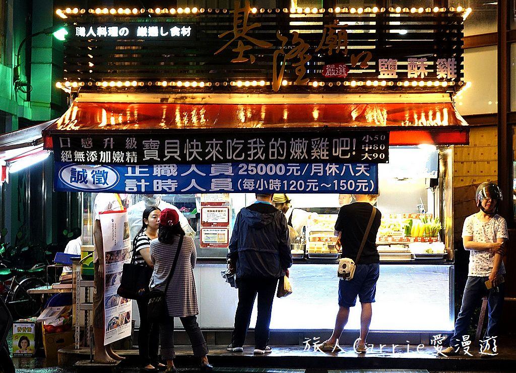 【嘉義美食】嘉義基隆廟口鹽酥雞~職人手作炸物專賣‧在地經營15年嘉義必吃朝聖名店‧芙蓉豆腐‧南瓜酥‧: