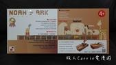 【Kiddy Kiddo 親子桌遊】諾亞方舟Noah's Ark〜訓練空間重量平衡觀念,在一起玩的過:02DSC08564 (2).jpg