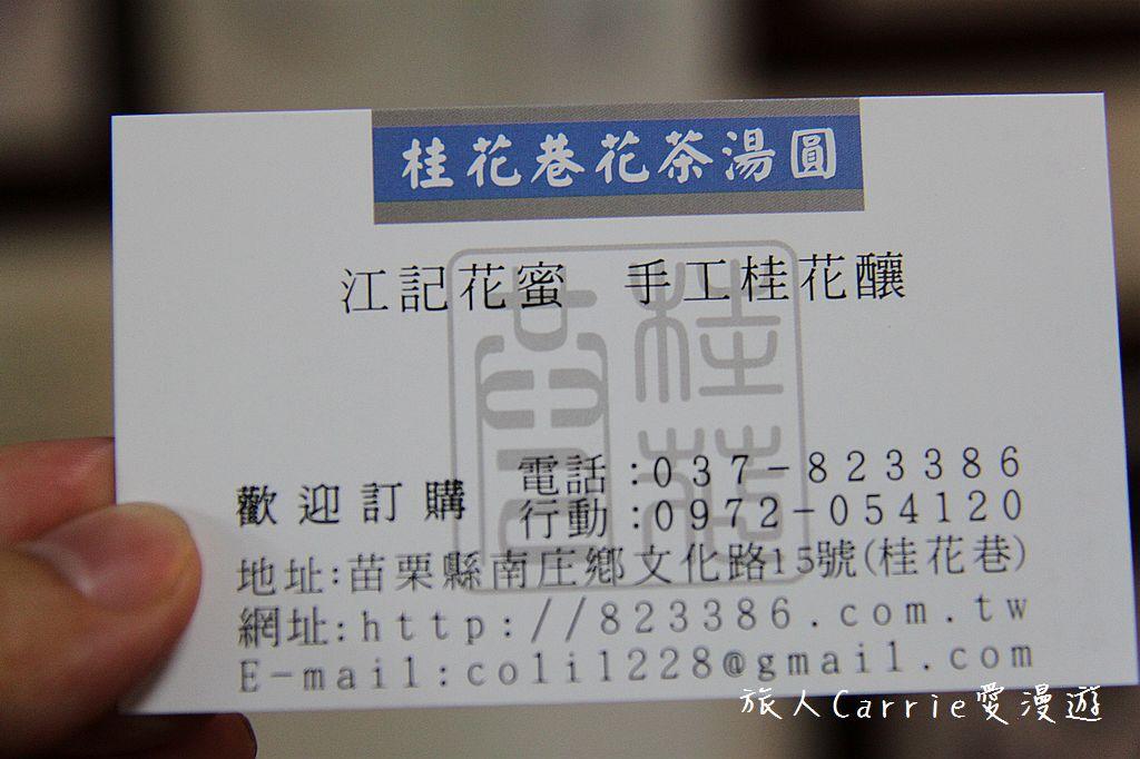 【苗栗】台灣好行獅山線-搭獅山南庄線來趟美食之旅:IMG_7638.jpg