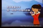 【教學】《發現美麗台灣之春夏秋冬》紀錄片‧天下雜誌‧2013-01-31發行‧國家圖書館會議廳首映會:IMG_2317.jpg