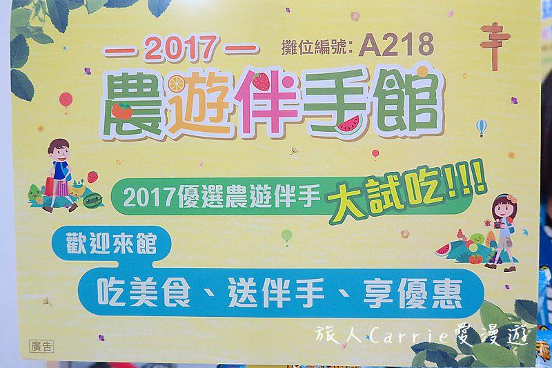 2017 ITF台北國際旅展 台灣館優惠大爆炸-澎湖 金門 易飛網 立榮航空 Tripbaa 趣吧: