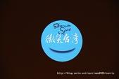 【教學】《發現美麗台灣之春夏秋冬》紀錄片‧天下雜誌‧2013-01-31發行‧國家圖書館會議廳首映會:IMG_2319.jpg