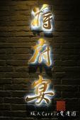 【桃園龍潭】小人國蔣府宴~品味兩蔣食藝創新饗宴‧江浙料理老官菜也可以吃得既時髦又健康!: