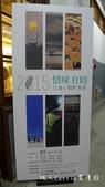 【展覽】情味有時。台灣心靓影像展‧2014/11/8-17台北松菸~愛台灣 做公益:P1510217.jpg