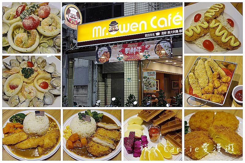 歐炫先生 Mr.Owen Café【板橋美食】~捷運板橋站友善親子餐廳 大份量好吃南洋/蘋果風味咖哩: