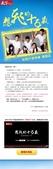 【教育】《2013天下雜誌教育特刊-怎麼學才有未來》‧《想飛的十五歲》紀錄片首映會‧老師及同學觀影心:sendAttachment.jpg