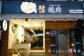 戰醬燒肉雙城店〜日本和牛+澳洲和牛+頂級海鮮+明治冰淇淋吃到飽‧寵物友善燒烤餐廳!【台北中山美食】:02DSC00625.jpg