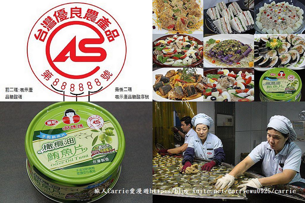 【宜蘭五結】東和食品~用CAS罐頭輕鬆做出美味魚類料理:00.jpg