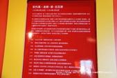 【台北市‧士林區】國立台灣科學教育館‧5樓探索化學世界展區‧2012/12/29—2013/2/28:24IMG_9873.jpg