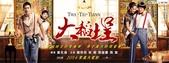 【電影】《大稻埕TWA-TIU-TIANN》﹝一頁無法取代的繁華-大稻埕的故事﹞講座~演繹1920到:1503459_789056237778268_1604529992_n.jpg