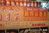 萬得富爸爸肉骨茶~第一家馬來西亞人到臺灣開的正宗藥膳肉骨茶‧新鮮溫體豬肉完美比例藥材香到爆炸‧捷運新:08IMG_9426.jpg