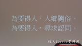 【導覽】中華基督教長老教會台北信友堂嗎哪團契第10组:由Carrie導覽大稻程:P1560723.jpg