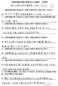 【教學】《發現美麗台灣之春夏秋冬》紀錄片‧天下雜誌‧2013-01-31發行‧國家圖書館會議廳首映會:70428盧彥辰.jpg