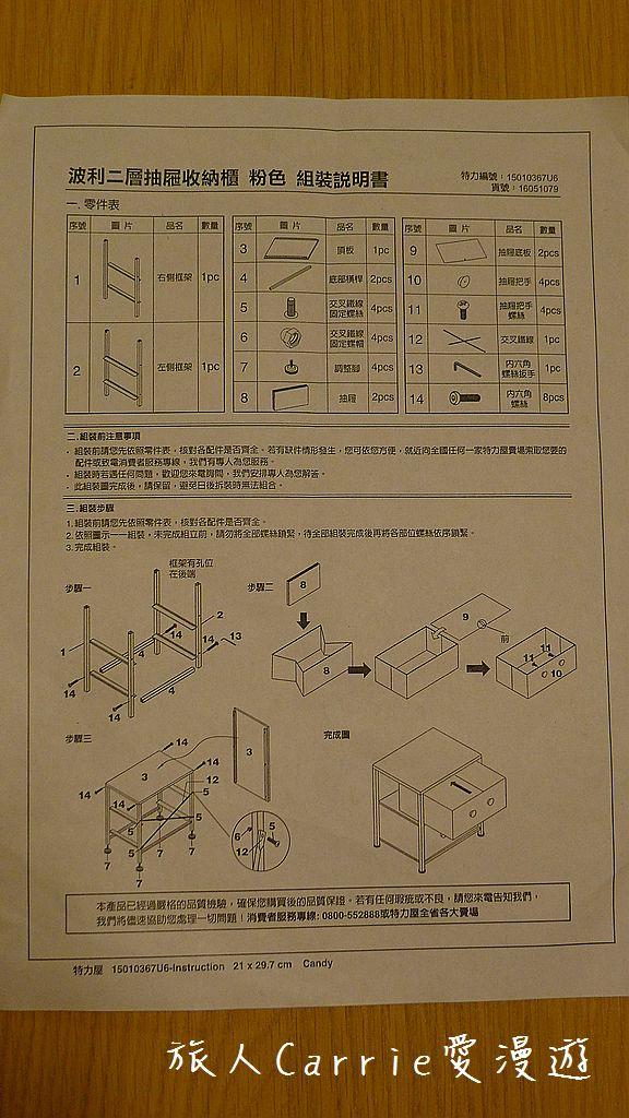 波利二層抽屜收納櫃 粉色 一款實用指數高又大方順眼的抽屜收納櫃:P1620295.jpg