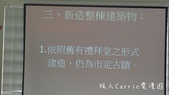 【導覽】中華基督教長老教會台北信友堂嗎哪團契第10组:由Carrie導覽大稻程:P1560743.jpg