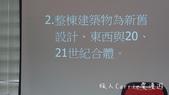 【導覽】中華基督教長老教會台北信友堂嗎哪團契第10组:由Carrie導覽大稻程:P1560744.jpg
