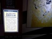 【展覽】老夫子50時空叮叮車~到台北松山文創園區搭乘叮叮車穿越時光隧道進入漫畫場景:07P1350451.jpg