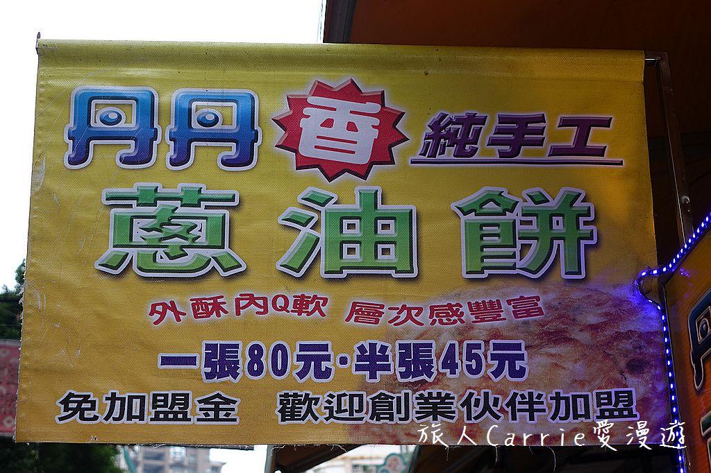 【蘆洲美食】丹丹香蔥油餅~隱身蘆洲夜市 來自台南排隊美食‧火候厲害 酥脆不油膩 8種口味 親子正餐點: