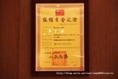 【桃園市】翰品酒店-桃園CHATEAU de CHINE~品味典雅與文化的商務行旅:20IMG_8031.jpg