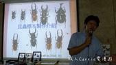 【台北士林】芝山文化生態綠園~在都會綠世界探索昆蟲大奧秘‧蝴蝶標本製作:P1610931.jpg