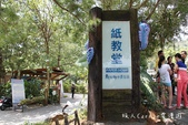 【南投埔里】紙教堂Paper Dome~來自日本的桃米生態村精神堡壘:IMG_0827.jpg